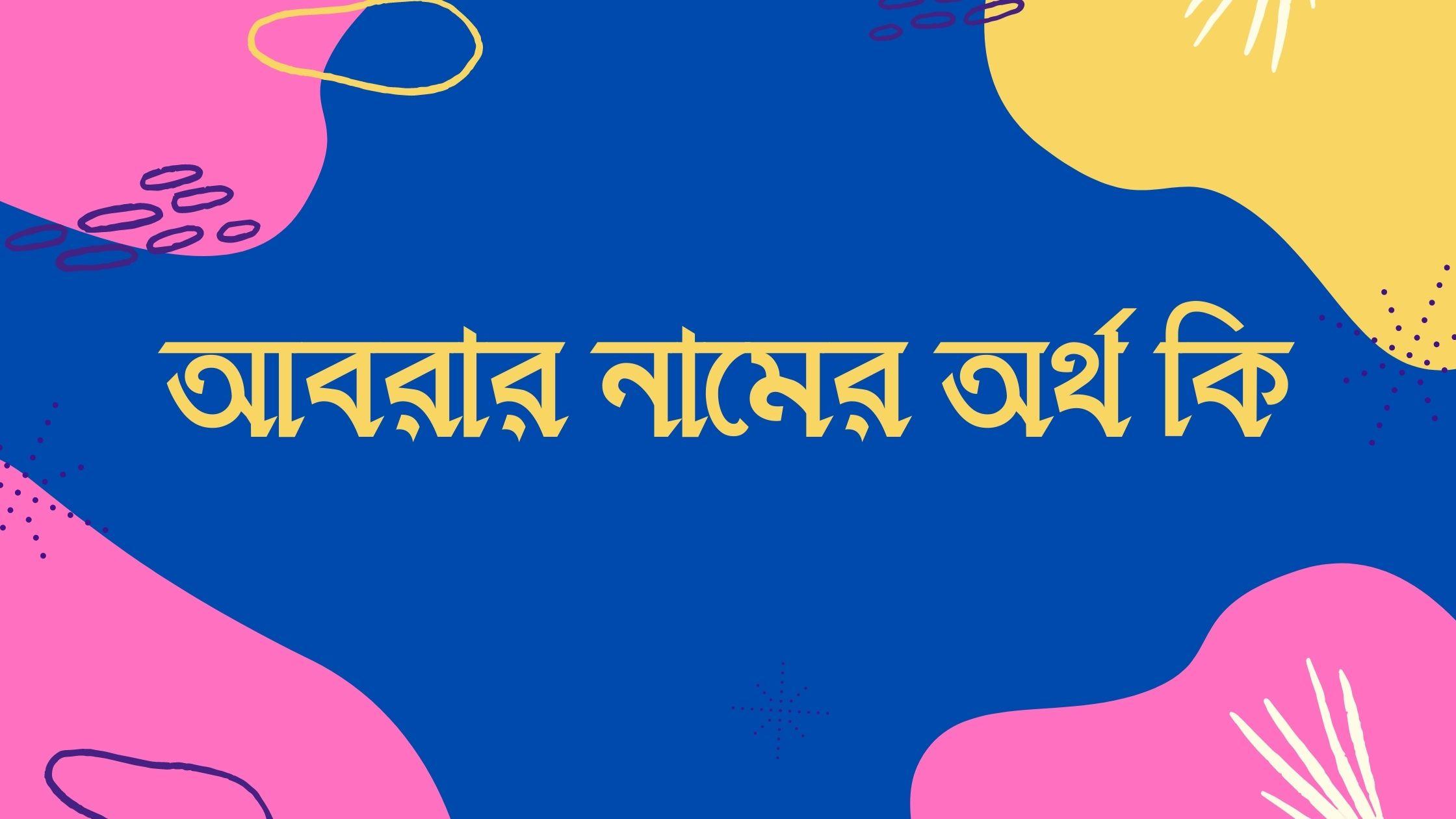 আবরার নামের অর্থ কি abrar namer ortho ki