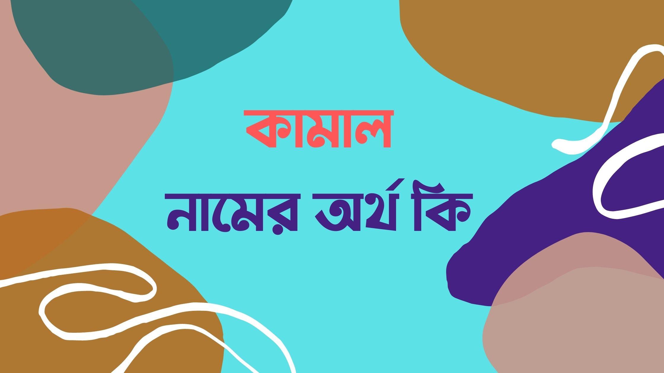 কামাল নামের অর্থ কি kamal namer ortho ki