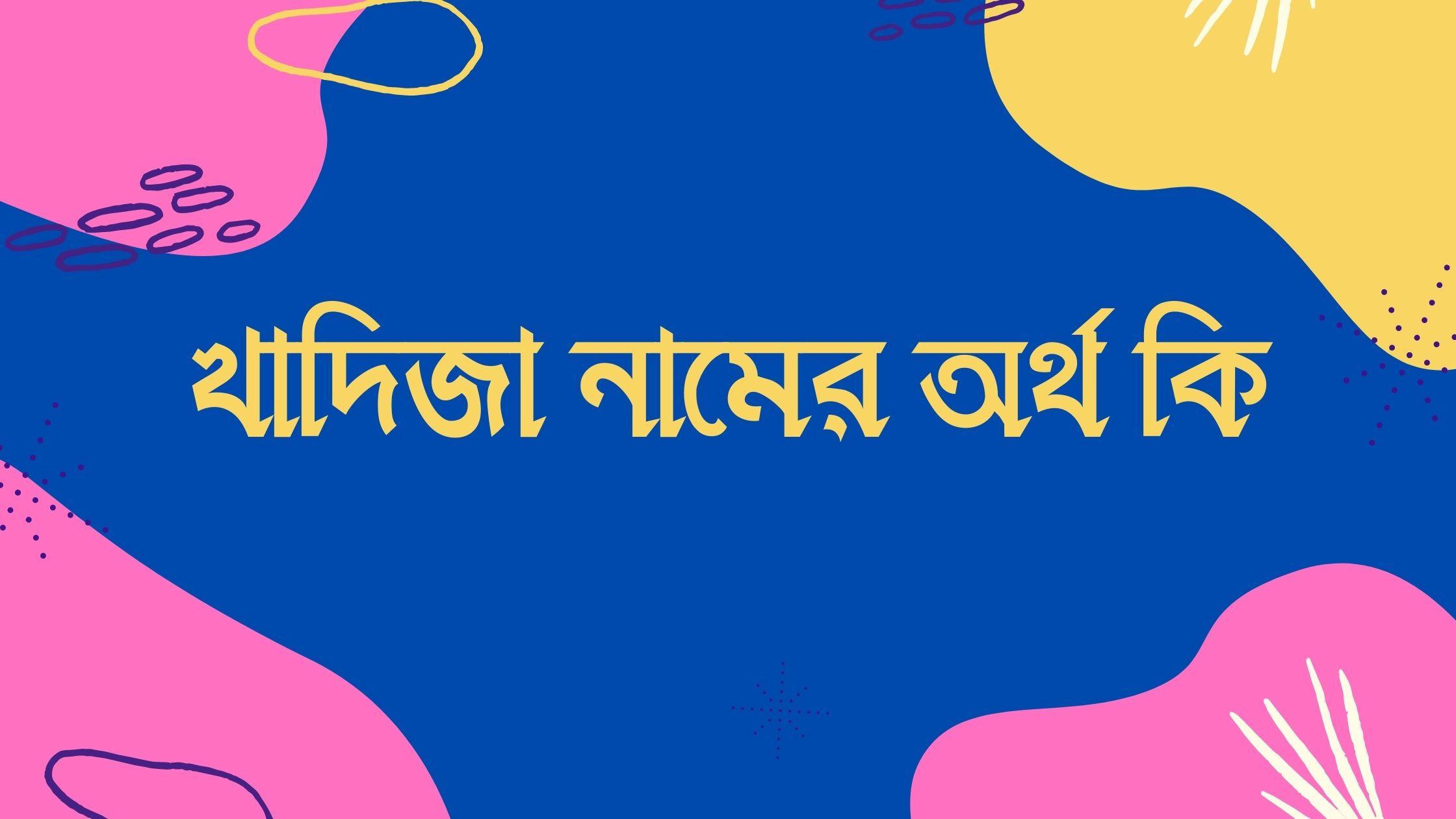 খাদিজা নামের অর্থ কি khadija namer ortho ki khadija namer ortho ki bangla