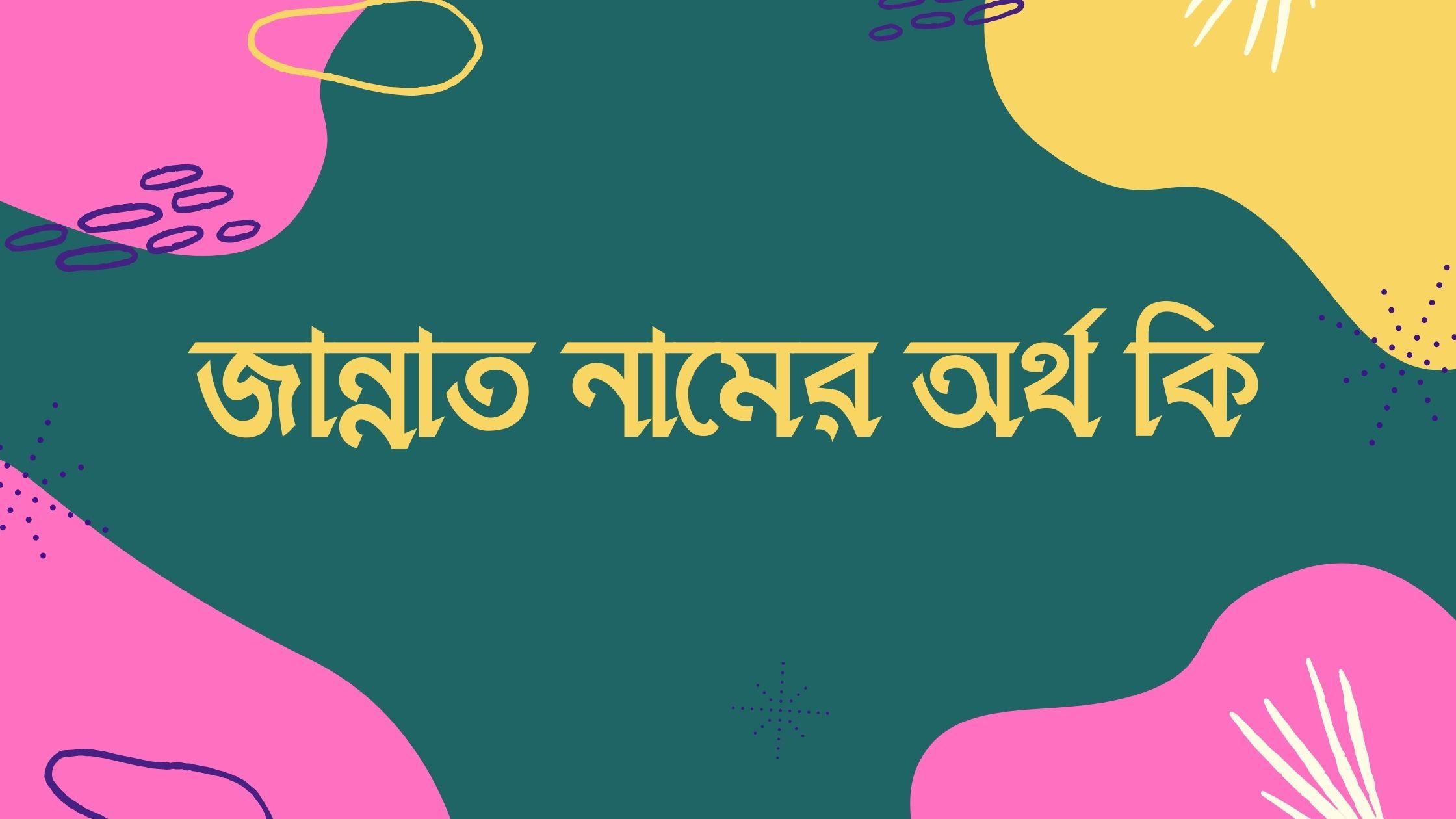 জান্নাত নামের অর্থ কি - Jannat namer ortho ki