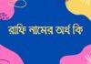 রাফি নামের অর্থ কি rafi namer ortho ki rafi নামের অর্থ কি
