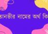 তানভীর নামের অর্থ কি - Tanvir namer ortho ki