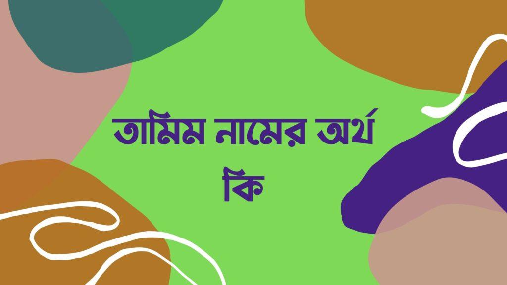 তামিম নামের অর্থ কি - tamim namer ortho ki
