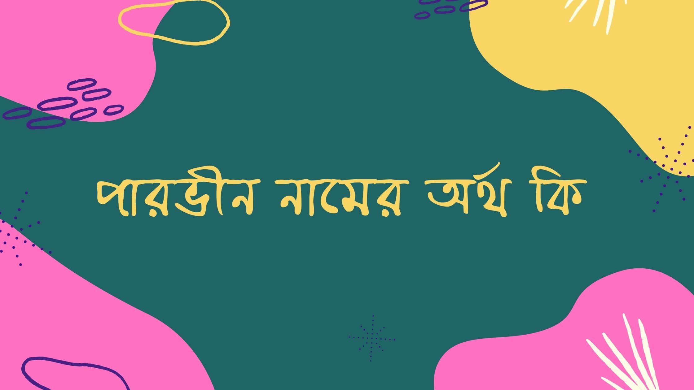 পারভীন নামের অর্থ কি parveen name ka arth