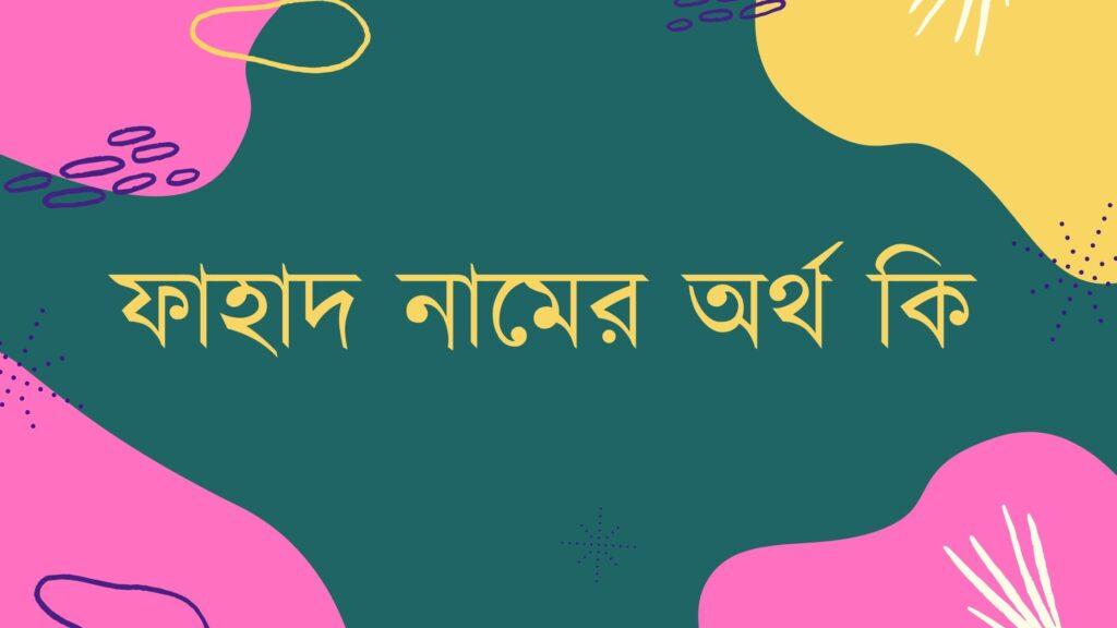 ফাহাদ নামের অর্থ কি- fahad namer ortho ki