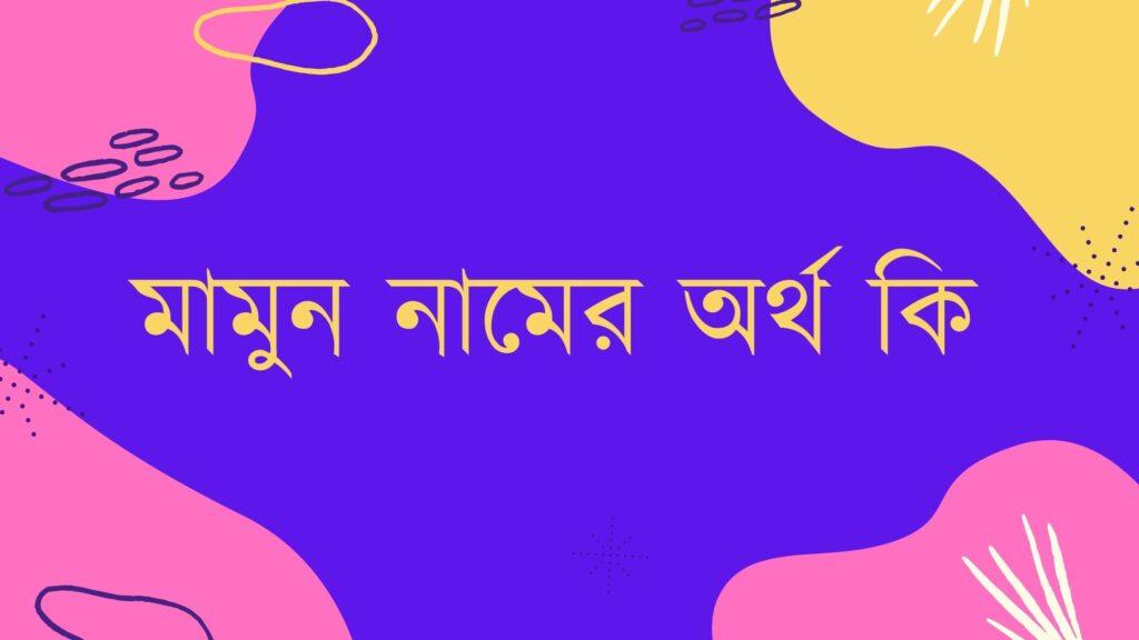 মামুন নামের অর্থ কি - Mamun namer ortho ki