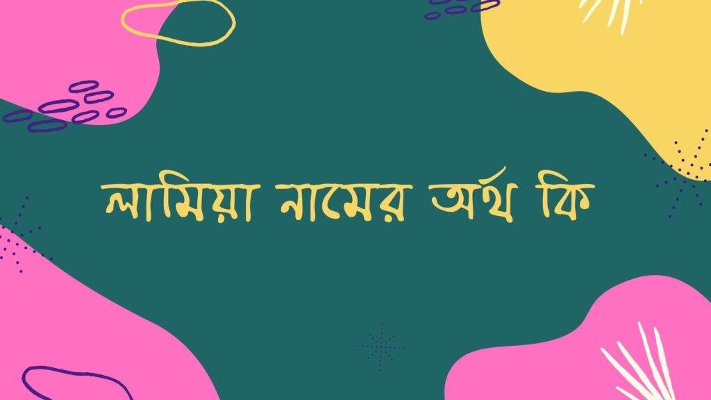 লামিয়া নামের অর্থ কি lamia namer ortho ki