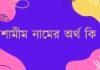 শামীম নামের অর্থ কি - samim namer ortho ki