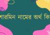শারমিন নামের অর্থ কি - Sharmin namer ortho ki