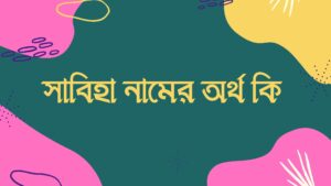 সাবিহা নামের অর্থ কি sabiha namer ortho ki