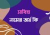 সাবিহা নামের অর্থ কি - sabiha namer ortho ki