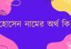 হোসেন নামের অর্থ কি - hossain namer ortho ki