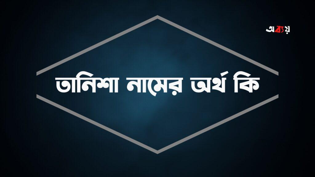 তানিশা নামের অর্থ কি - Tanisha namer ortho ki