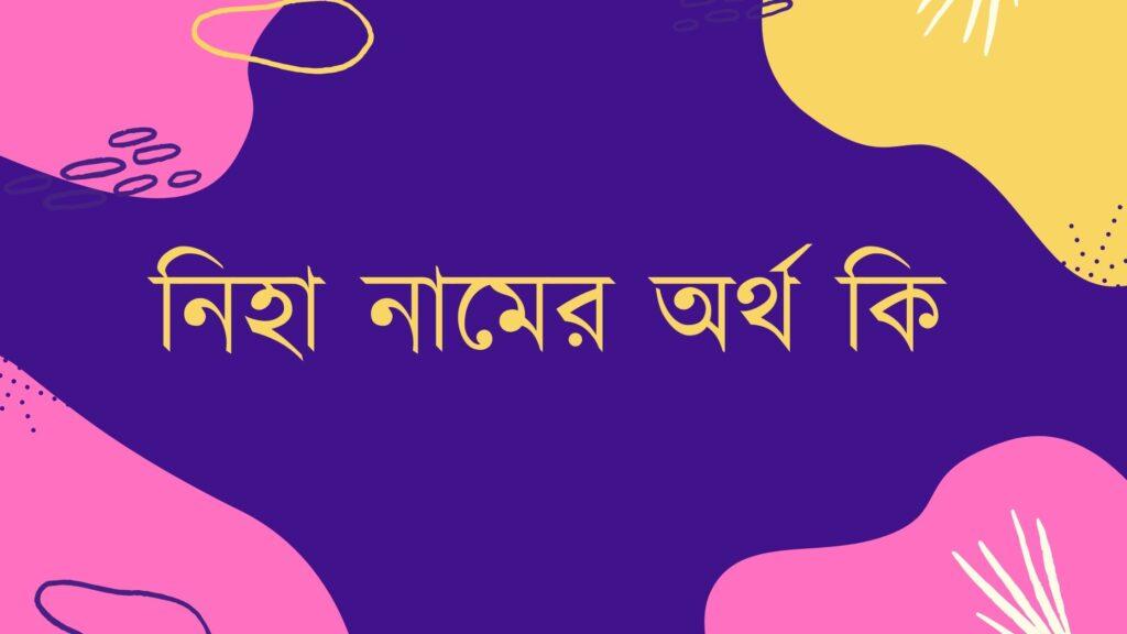 নিহা নামের অর্থ কি - neha namer ortho ki