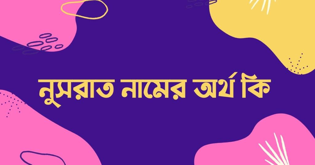 নুসরাত নামের অর্থ কি - nusrat name er ortho ki