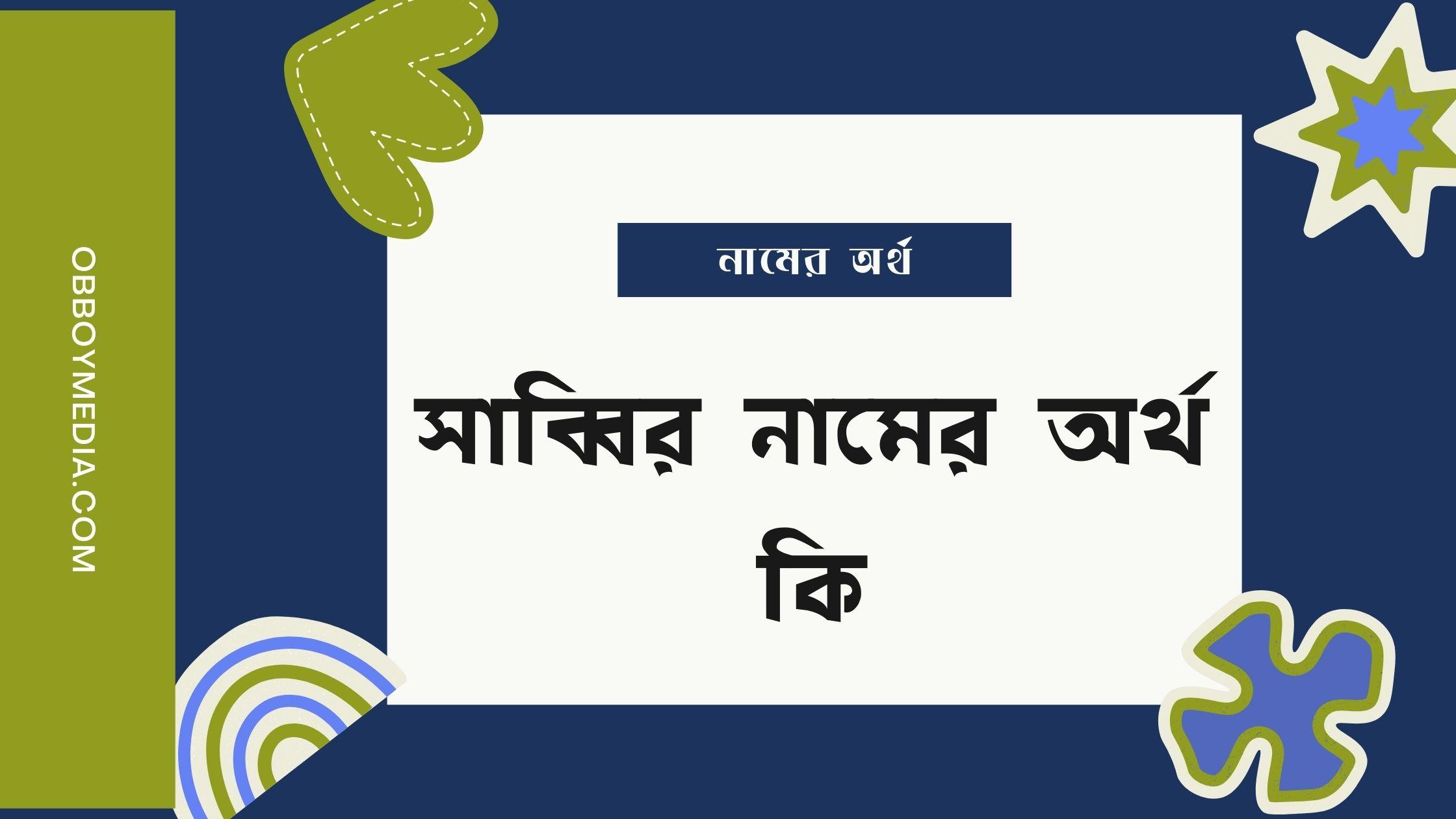 সাব্বির নামের অর্থ কি - sabbir namer ortho ki